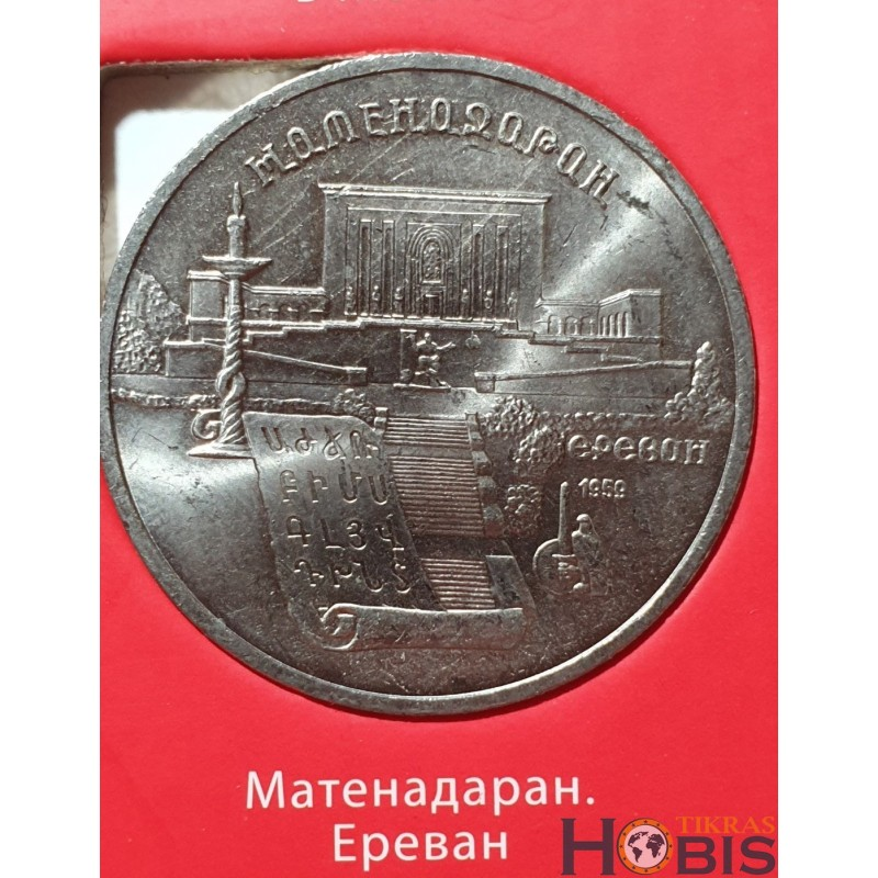 Rusija TSRS 5 rubliai, 1990 Matenadaran in Yerevan