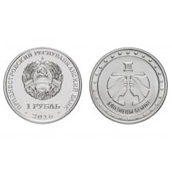 Padniestrė 1 rublis, 2016 Zodiakai - Dvyniai