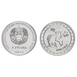 Padniestrė 1 rublis, 2016 Zodiakai - Mergelė