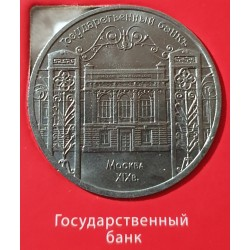 Rusija TSRS 5 rubliai, 1991 State Bank in Moscow