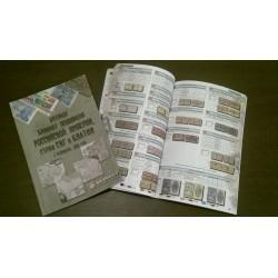 Rusijos imperijos, Baltijos šalių banknotų katalogas 2018