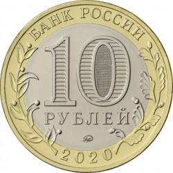 Rusija 10 rublių, 2020 Maskvos sritis