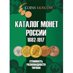 Catalogue of Russian coins...