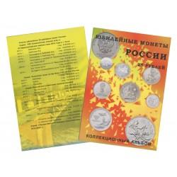 Albumas Rusijos 25 rubliams 2011-2020