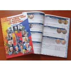 Rusijos monetų katalogas 1921-2015