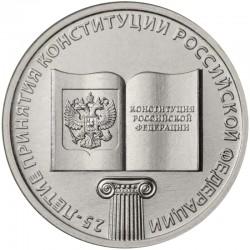 Rusija 25 rubliai, 2018 25th Constitution