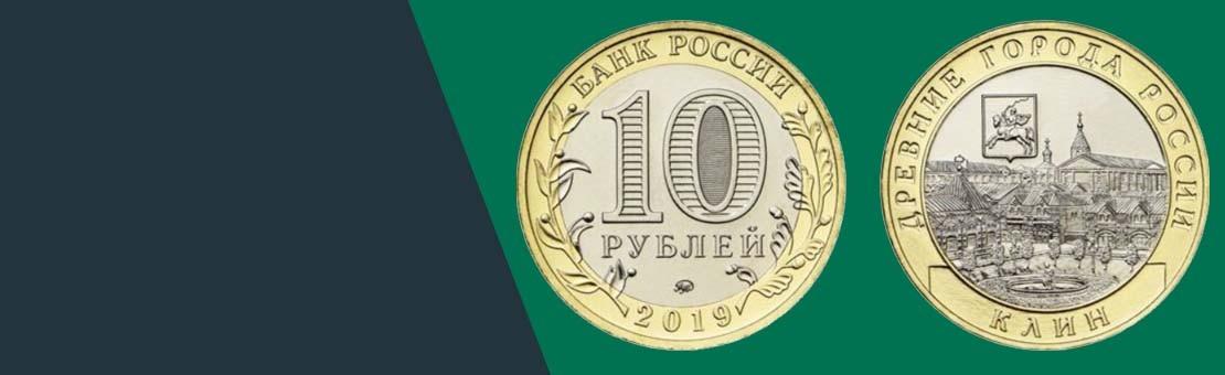 Nauja 10 rublių moneta